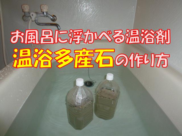 温浴多産石の作り方